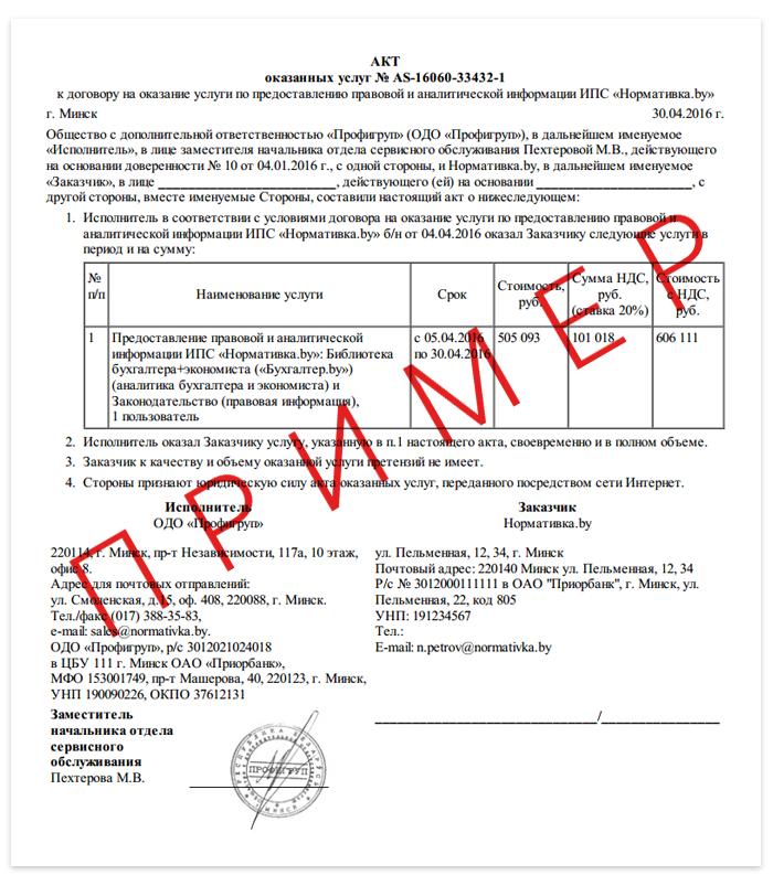 акт выполненных работ к договору на оказание бухгалтерских услуг образец