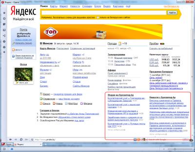 Размещение виджетов на странице Яндекса